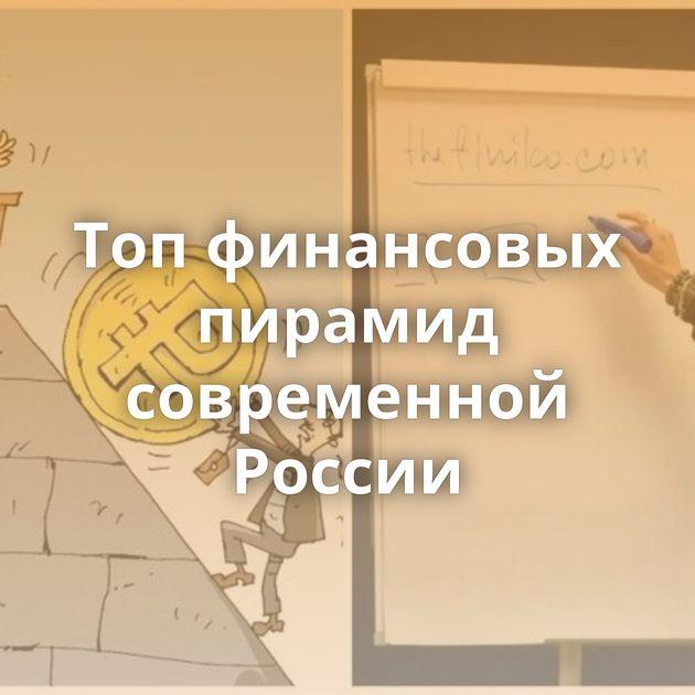 Топфинансовых пирамид современной России