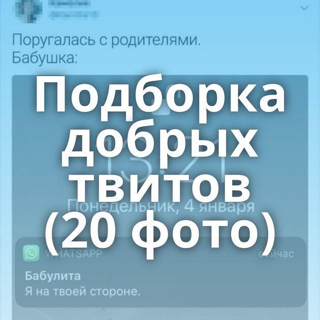 Подборка добрых твитов (20 фото)