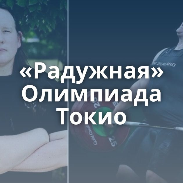 «Радужная» Олимпиада Токио