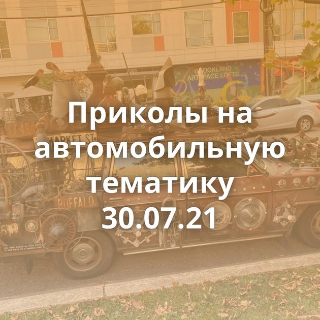 Приколы на автомобильную тематику 30.07.21