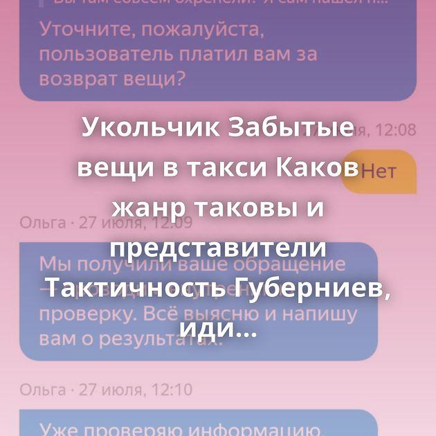 Укольчик Забытые вещи в такси Каков жанр таковы и представители Тактичность Губерниев, иди на... Обидно Всё!…