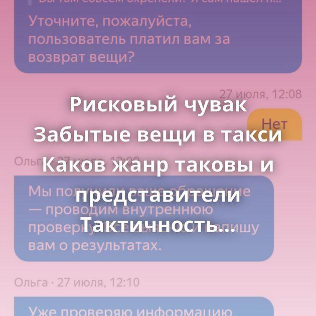 Рисковый чувак Забытые вещи в такси Каков жанр таковы и представители Тактичность Губерниев, иди на...…