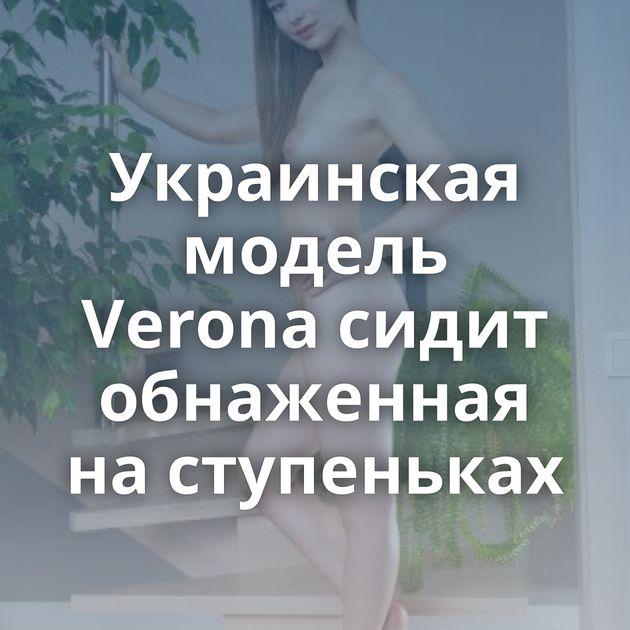 Украинская модель Verona сидит обнаженная на ступеньках