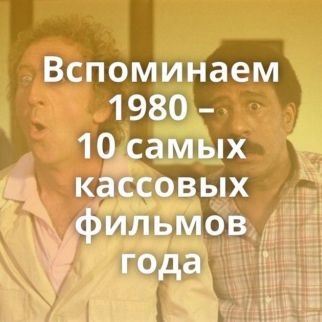 Вспоминаем 1980 – 10самых кассовых фильмов года