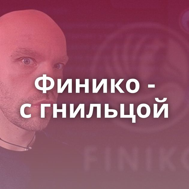 Финико - сгнильцой