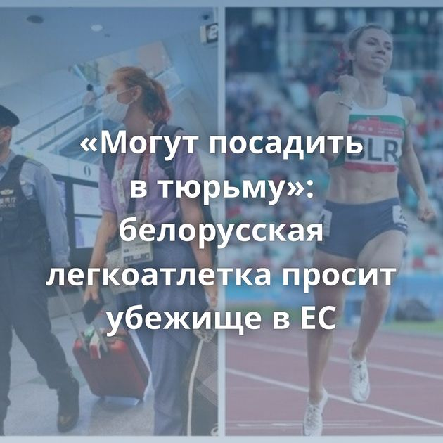 «Могут посадить втюрьму»: белорусская легкоатлетка просит убежище вЕС