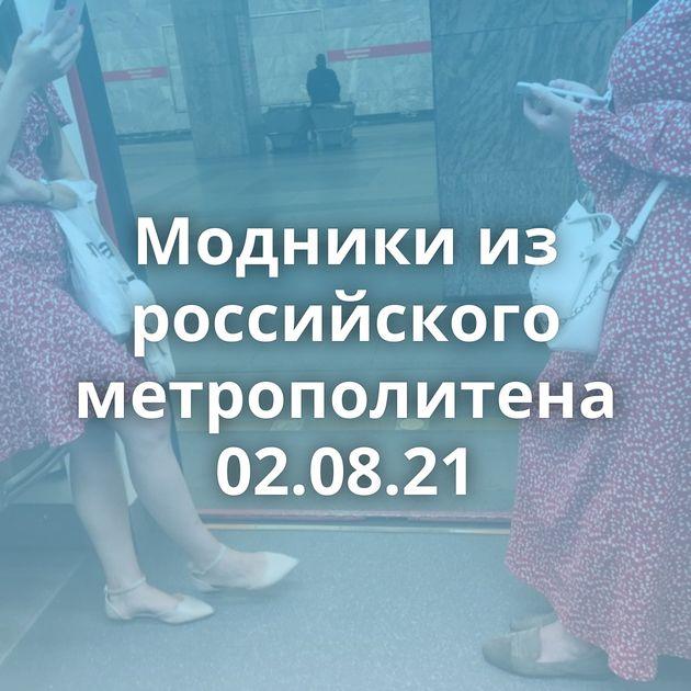 Модники из российского метрополитена 02.08.21