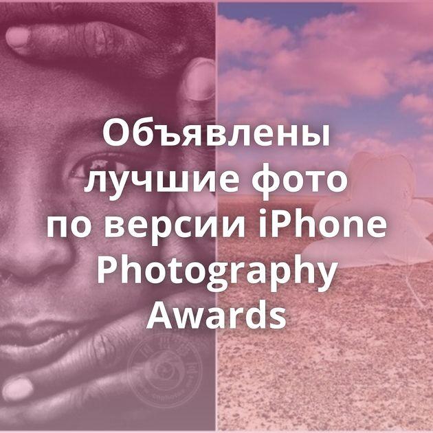 Объявлены лучшие фото поверсии iPhone Photography Awards
