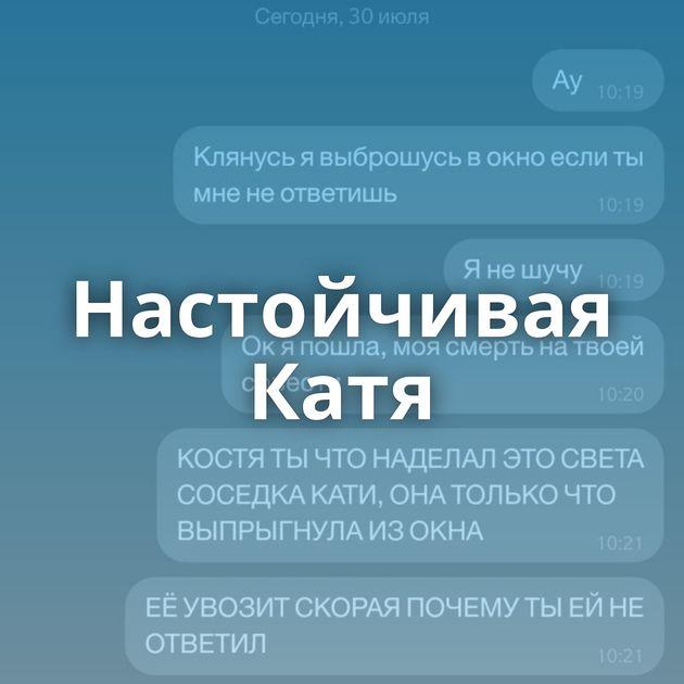 Настойчивая Катя