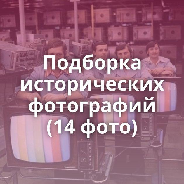 Подборка исторических фотографий (14 фото)