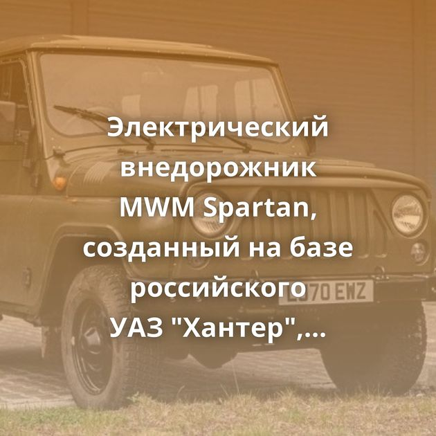 Электрический внедорожник MWMSpartan, созданный набазе российского УАЗ