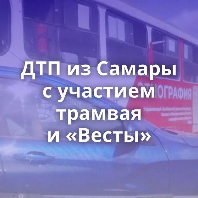 ДТПизСамары сучастием трамвая и«Весты»