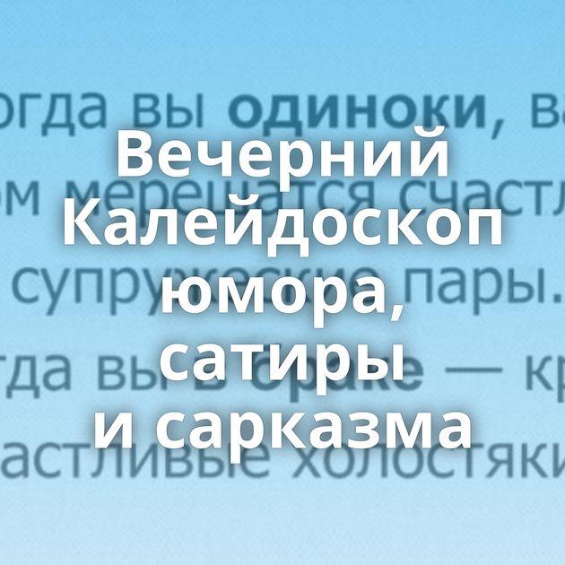 Вечерний Калейдоскоп юмора, сатиры исарказма
