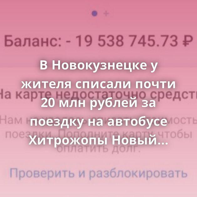В Новокузнецке у жителя списали почти 20 млн рублей за поездку на автобусе Хитрожопы Новый мем Что за...отдай!…