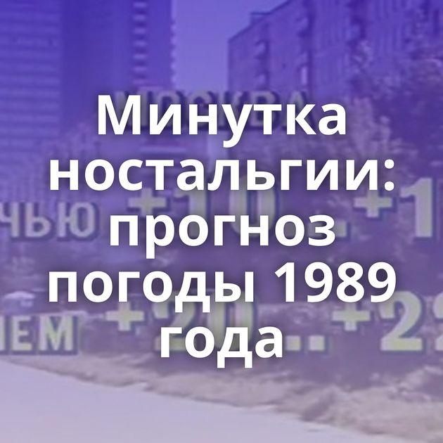 Минутка ностальгии: прогноз погоды 1989 года