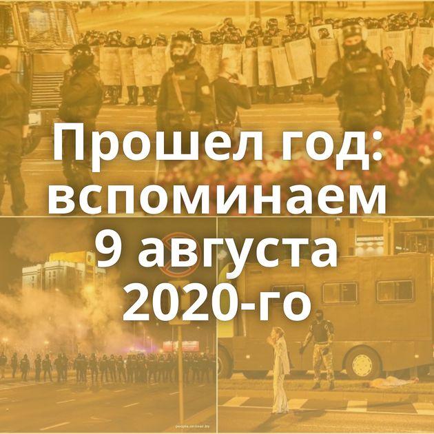 Прошел год: вспоминаем 9 августа 2020-го