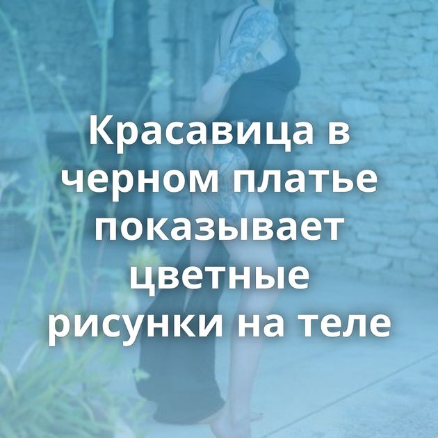 Красавица в черном платье показывает цветные рисунки на теле