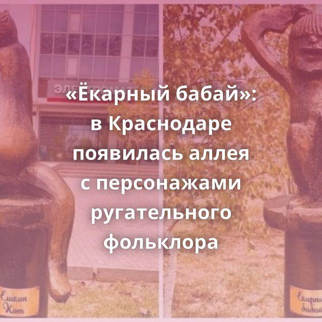 «Ёкарный бабай»: вКраснодаре появилась аллея сперсонажами ругательного фольклора