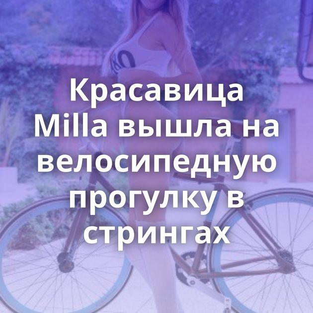 Красавица Milla вышла на велосипедную прогулку в стрингах