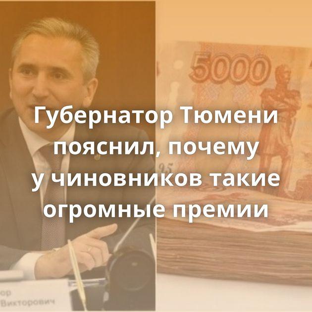 Губернатор Тюмени пояснил, почему учиновников такие огромные премии