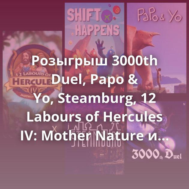 Розыгрыш3000th Duel,Papo & Yo,Steamburg,12 Labours of Hercules IV: Mother Nature иShift Happens Диснеевская мимика Схема рабочая Носители…