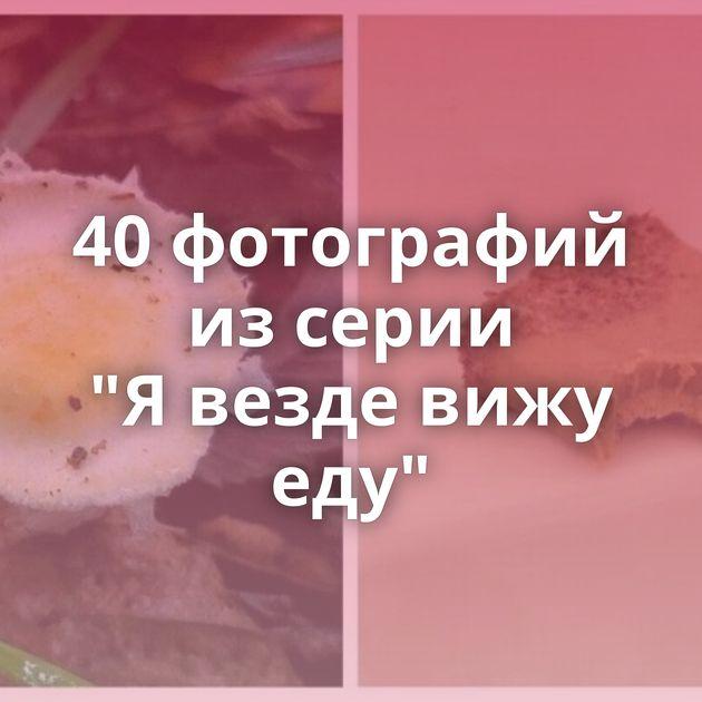 40фотографий изсерии