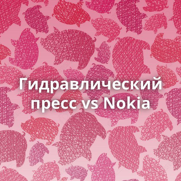 Гидравлический пресс vs Nokia