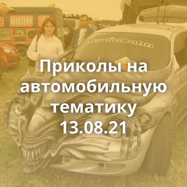 Приколы на автомобильную тематику 13.08.21