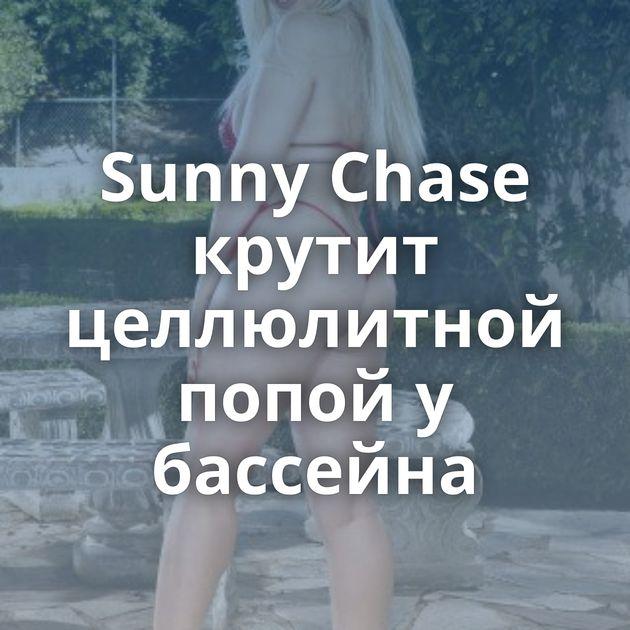 Sunny Chase крутит целлюлитной попой у бассейна