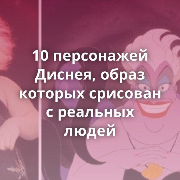 10персонажей Диснея, образ которых срисован среальных людей