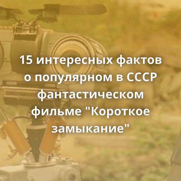 15интересных фактов опопулярном вСССР фантастическом фильме