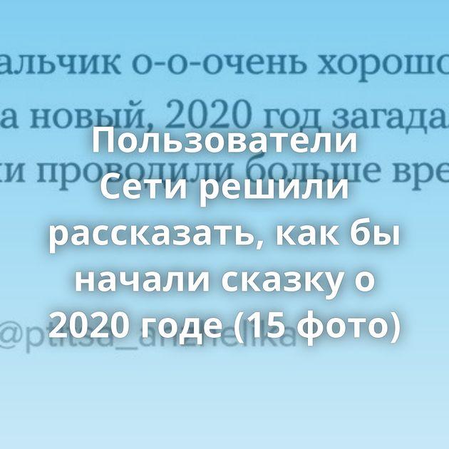 Пользователи Сети решили рассказать, как бы начали сказку о 2020 годе (15 фото)