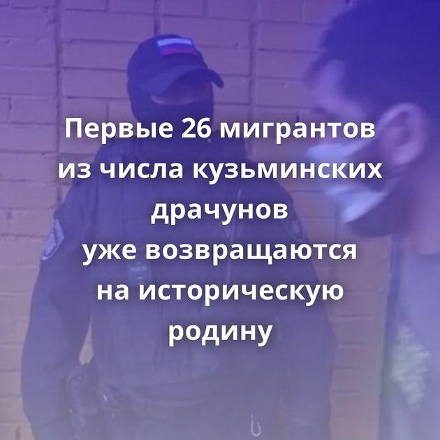 Первые 26мигрантов изчисла кузьминских драчунов ужевозвращаются наисторическую родину