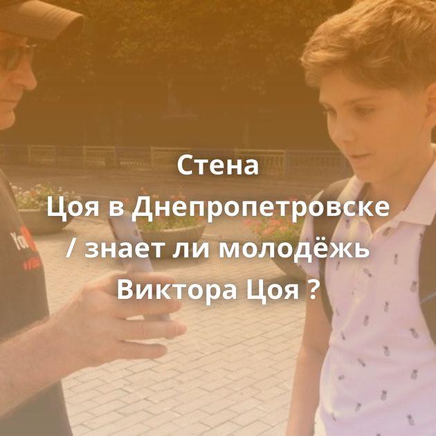Стена ЦоявДнепропетровске / знает лимолодёжь Виктора Цоя?