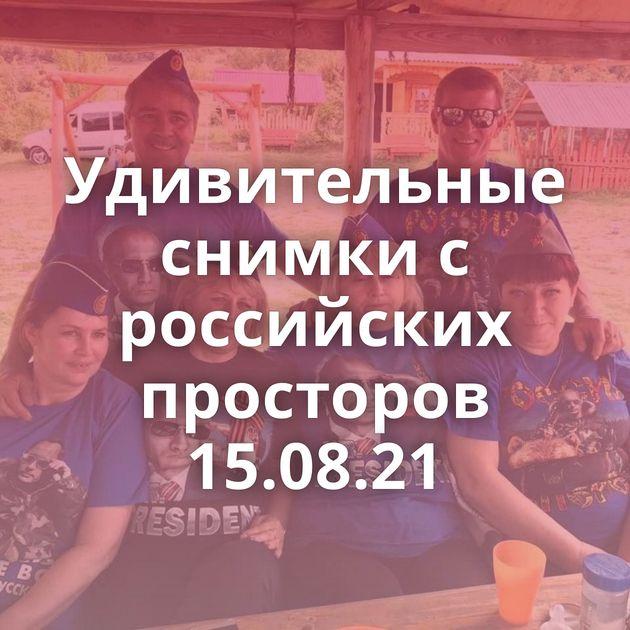 Удивительные снимки с российских просторов 15.08.21