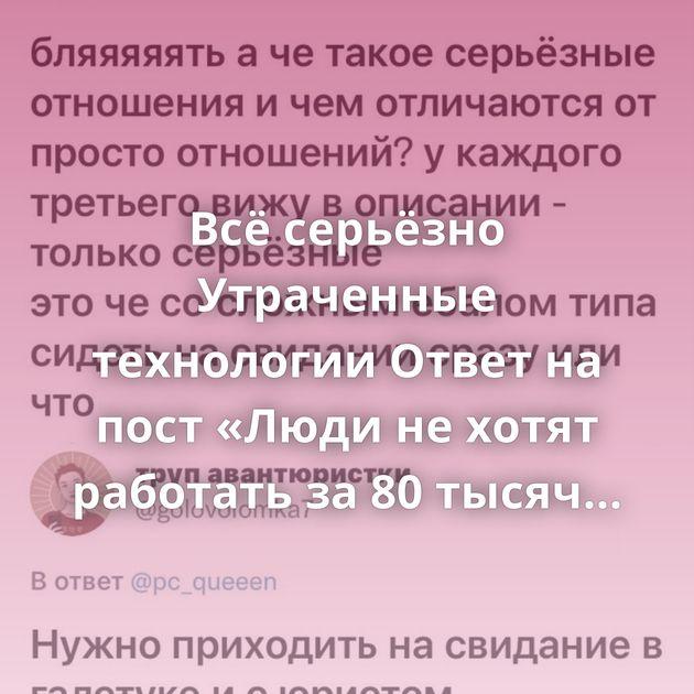 Всё серьёзно Утраченные технологии Ответ на пост «Люди не хотят работать за 80 тысяч рублей в селе»Вот так…