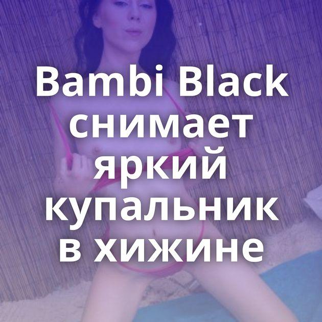 Bambi Black снимает яркий купальник в хижине