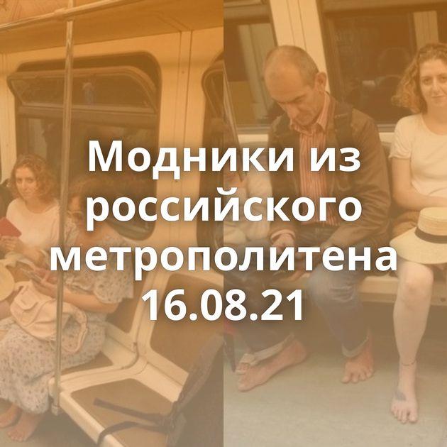 Модники из российского метрополитена 16.08.21