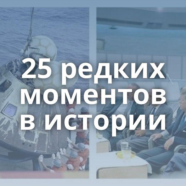 25редких моментов вистории
