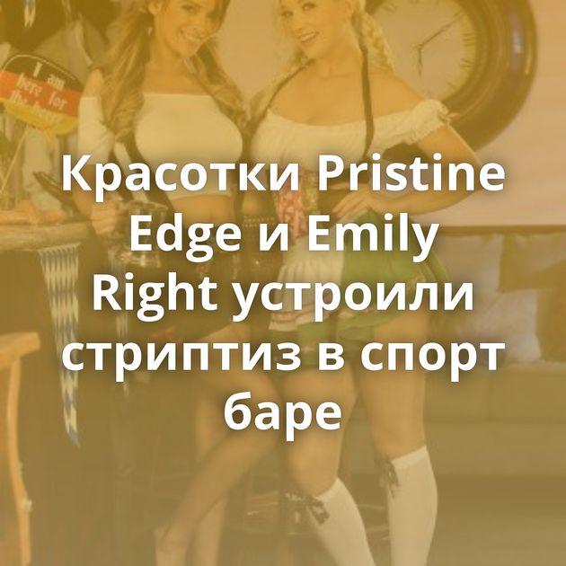 Красотки Pristine Edge и Emily Right устроили стриптиз в спорт баре