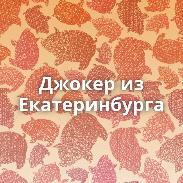 Джокер из Екатеринбурга