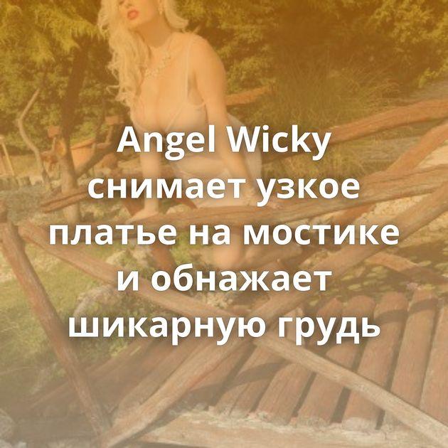 Angel Wicky снимает узкое платье на мостике и обнажает шикарную грудь