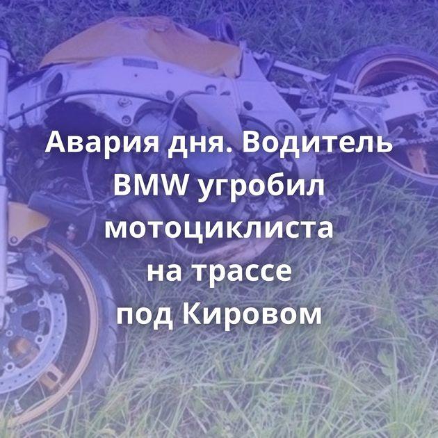 Авария дня. Водитель BMWугробил мотоциклиста натрассе подКировом