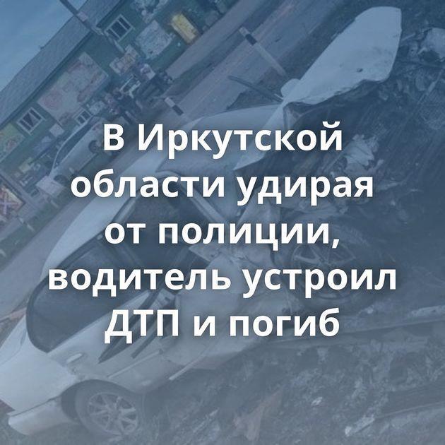 ВИркутской области удирая отполиции, водитель устроил ДТПипогиб