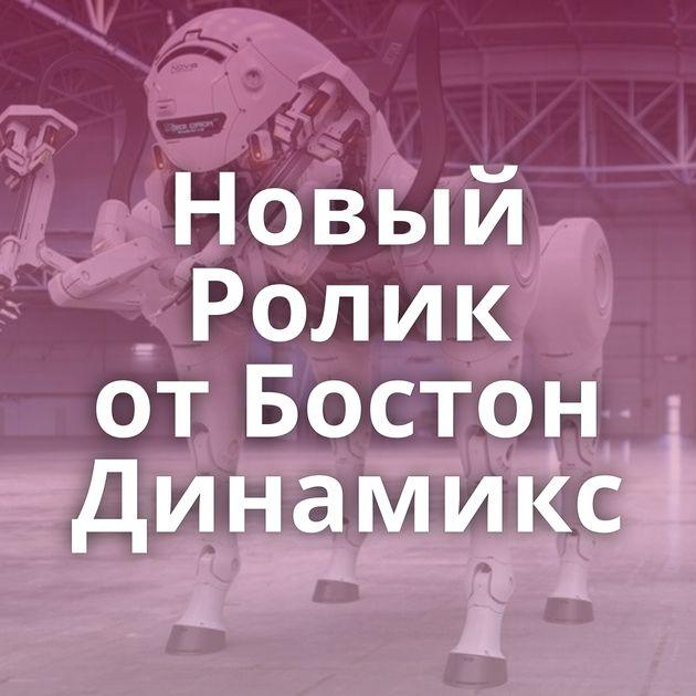 Новый Ролик отБостон Динамикс