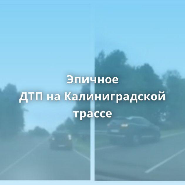 Эпичное ДТПнаКалиниградской трассе