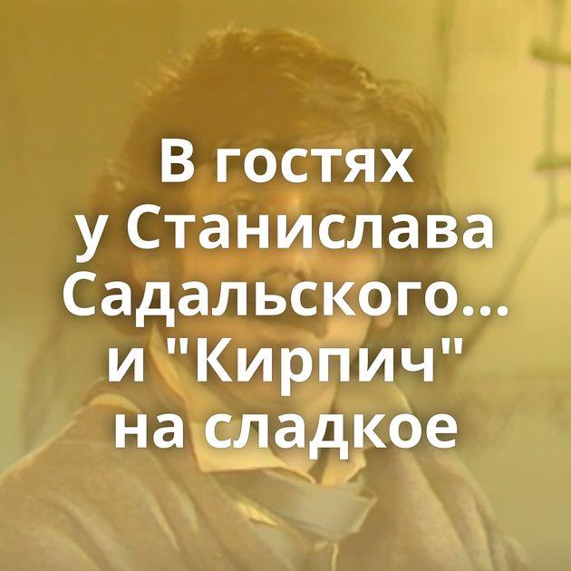 Вгостях уСтанислава Садальского... и