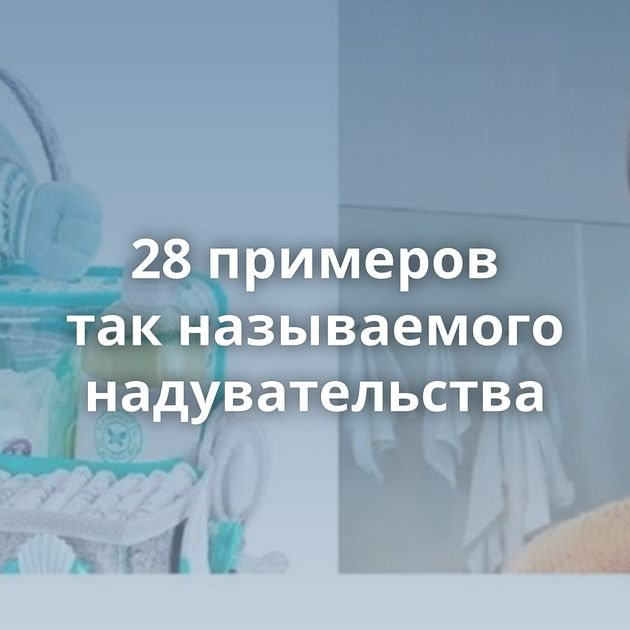 28примеров такназываемого надувательства
