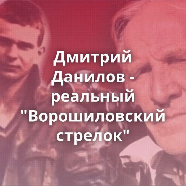 Дмитрий Данилов - реальный