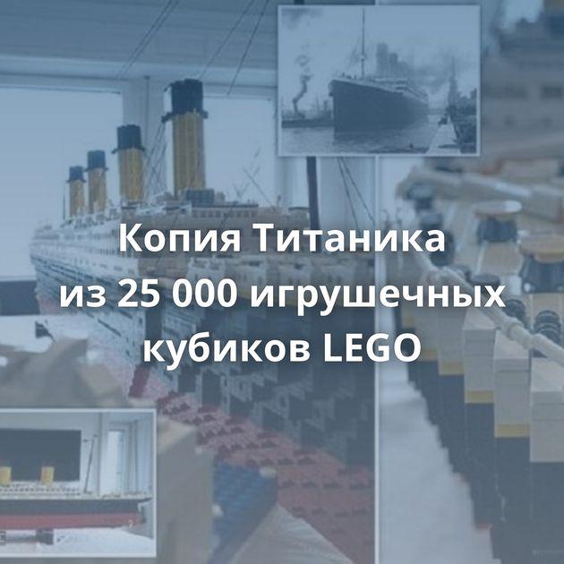 Копия Титаника из25000игрушечных кубиков LEGO
